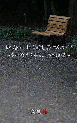 uwaki cheat furin japanese literary short stories: internet love deai short stories  by  TAKAHASHI ATSUSHI