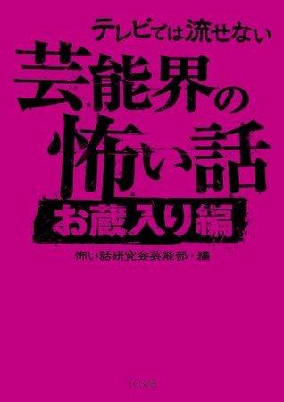 terebidehanagasenaigeinoukainokowaihanashiokurairihen  by  kowaihanashikenkyuukaigeinoubu