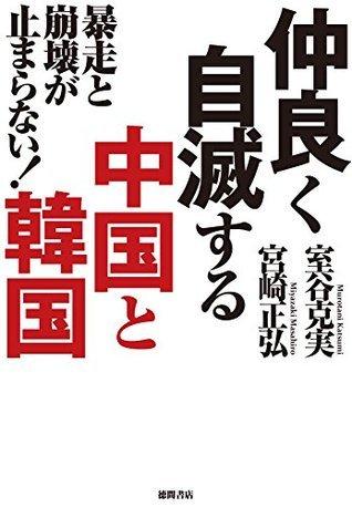 暴走と崩壊が止まらない! 仲良く自滅する中国と韓国  by  宮崎正弘