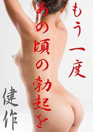 mouichidoanokoronobokkiwo  by  kensaku