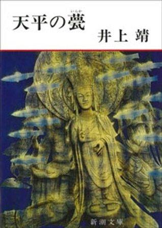 天平の甍(新潮文庫) 井上 靖