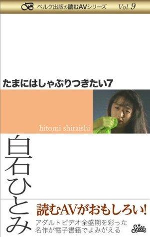 shiraishi hitomi tamaniwa shaburitukitai Vip