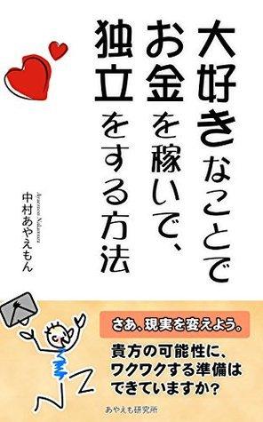 Daisuki na kotode okane wo kaseide dokuritu wo suru houhou Ayaemon Nakamura