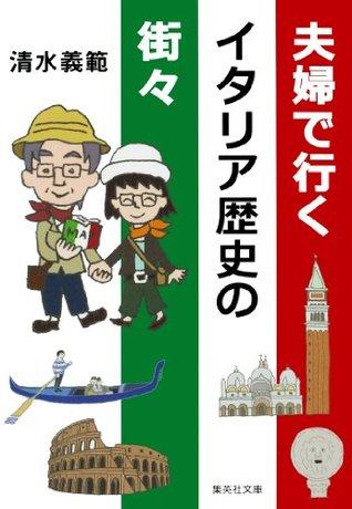 夫婦で行くイタリア歴史の街々  by  清水義範