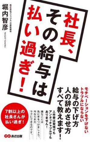 Shachosonokyuuyohaharaisugi asasyuppandenshisyoseki  by  Tomohiko Horiuchi