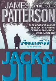แจ็คแอนด์จิลล์  by  James Patterson