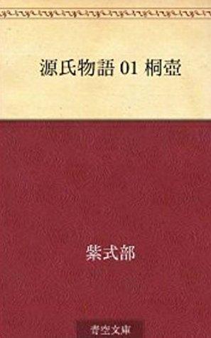 源氏物語 01 桐壺 (Annotated) 紫式部