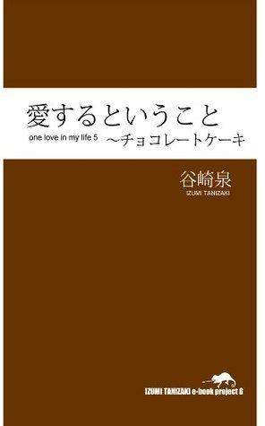 one love in my life 5 aisurutoiukoto  by  tanizaki izumi
