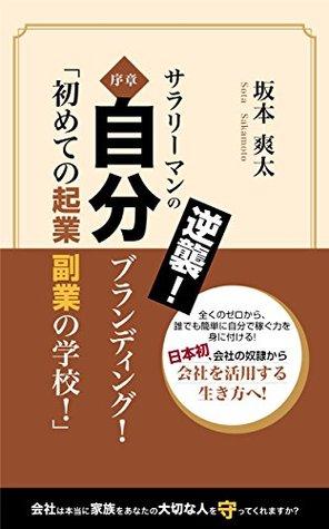 Salarymannogyakusyu: Nihonhatu Sota Sakamoto