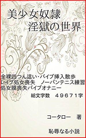 bishoujodoreiinngokunosekai  by  ko-taro-