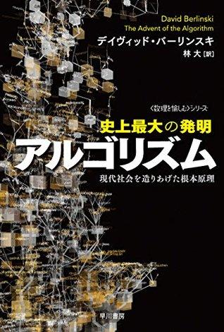 史上最大の発明アルゴリズム 現代社会を造りあげた根本原理  by  デイヴィッド バーリンスキ