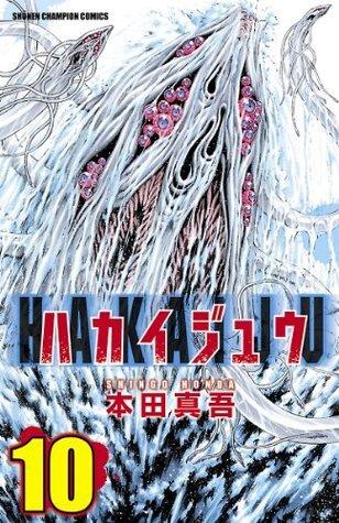 ハカイジュウ(10) 本田真吾