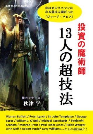Toushinomajyutsushijusanninnochougihou  by  Manabu Akitsu