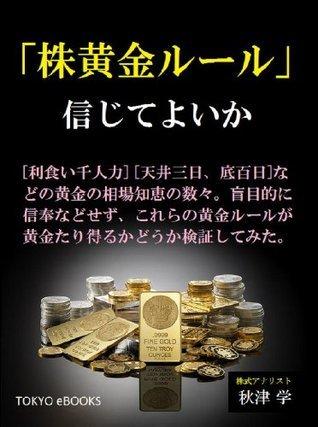 kabuougonruleshinjiteyoika Manabu Akitsu