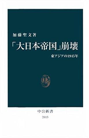 「大日本帝国」崩壊 東アジアの1945年 加藤聖文
