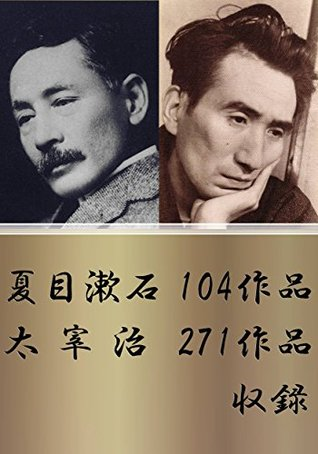 NatsumeSoseki 104sakuhin DazaiOsamu 271sakuhin Shuuroku Natsume Sōseki