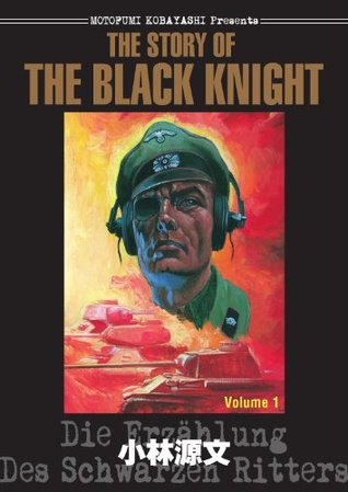 The Story of THE BLACK KNIGHT(Prequel) (The Story of THE BLACK KNIGHT Series Book 1)  by  Motofumi Kobayashi