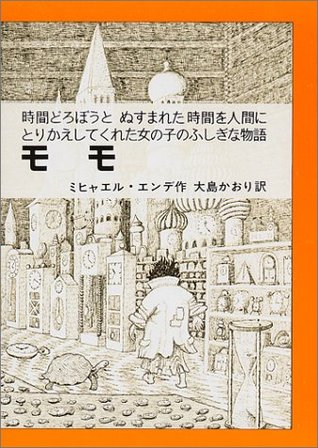 モモ  by  Michael Ende