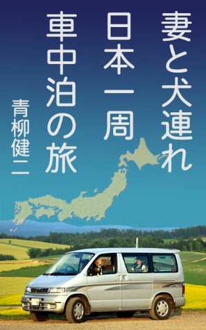 Travel all over Japan car together with our dog by Kenji Aoyagi