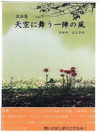 tenkunimauichijinnokaze tetugakushiriizu Takano Yoshihiro