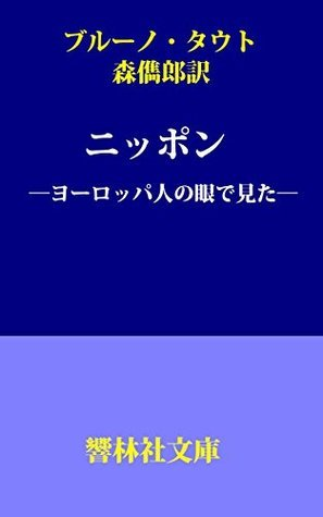 Nippon KyorinsyaBunko  by  Bruno _Taut