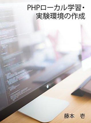 pieichipirokarugakusyujikkenkankyounosakusei  by  HAJIME FUJIMOTO