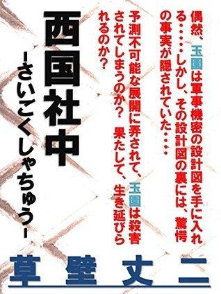 Saigokushachu  by  Kusakabe Joji