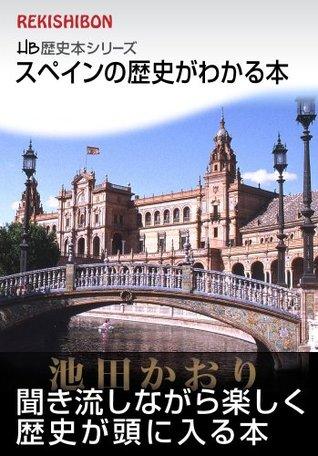 supeinnorekishigawakaruhonkikinagashinagaratanoshikurekishigaatamanihairuhon kaori ikeda
