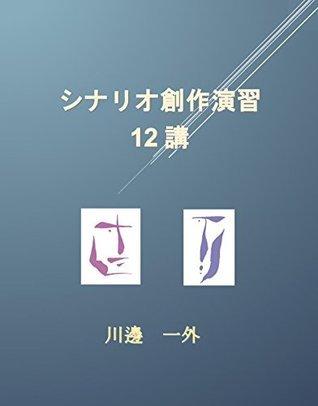 sinario sousaku enshu jyuunikou kawabe kazuto