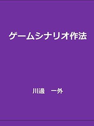Gemu sinario sakuho  by  kawabe kazuto
