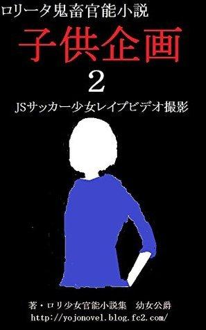 Kodomo kikaku tu joshishogakusei sakka shojo reipu bideo satsuei kodomo kikaku shirizu  by  Yojokoshaku