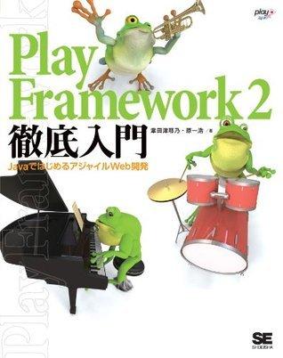 Play Framework 2徹底入門  by  原一浩