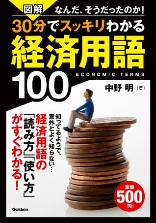 図解 30分でスッキリわかる経済用語100  by  中野明