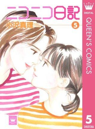 ニコニコ日記 5 小沢真理