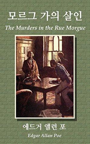 모르그 가의 살인, The Murders in the Rue Morgue Edgar Allan Poe
