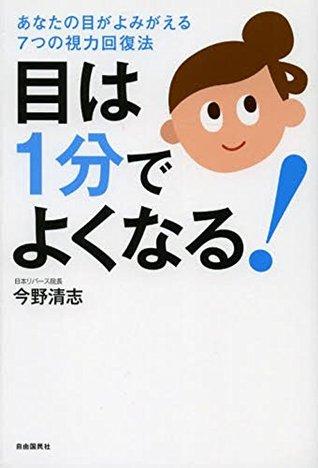 mehaippunndeyokunaru KonnnoSeishi