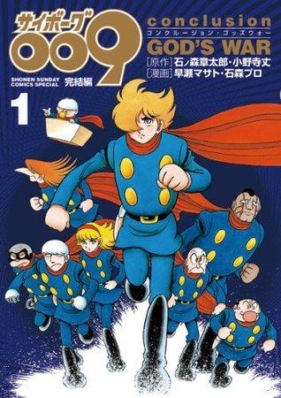 サイボーグ009完結編(1) conclusion GODS WAR  by  石ノ森 章太郎