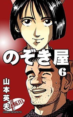 NOZOKIYA 6 Hideo Yamamoto