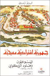 جمهورية اشتراكية مسيحية: اليسوعيون وهنود البراكواي 1609-1768  by  Albberto Armani