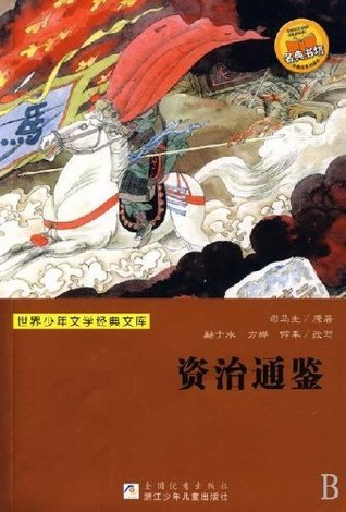 Chinese history:History as a Mirror (Zi Zhi Tong Jian) -- BookDna Famous Childrens Literature  by  Sima Qian