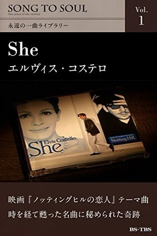 SONG TO SOULライブラリー1 She/エルヴィス・コステロ[電子書籍版] ビヨンドブックス  by  BS-TBS