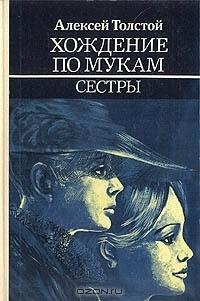 Сёстры  by  Алексей Николаевич Толстой