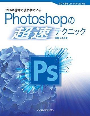 プロの現場で使われている Photoshopの「超速」テクニック  by  古岡 ひふみ