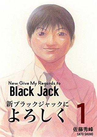 New Give My Regards to Black Jack (1)[English Translation] Shūhō Satō