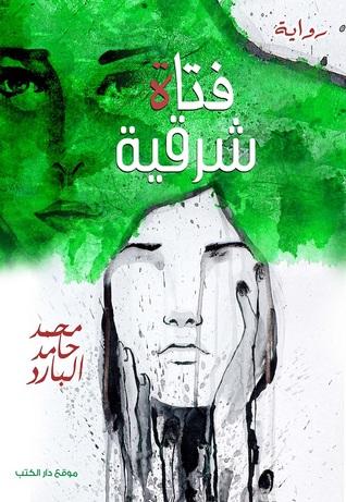 فتاة شرقية  by  محمد حامد البارد
