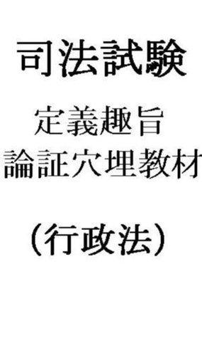 shihoshikenteigisyushironsyoanaumekyozaigyoseiho studyweb5