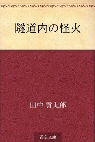 Tonnerunai no kaika  by  Kotaro Tanaka