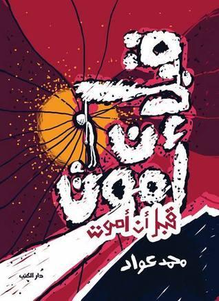 قبل ان اموت  by  محمد عواد