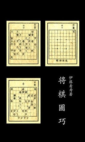 Shogi Zuko Ito Kanju