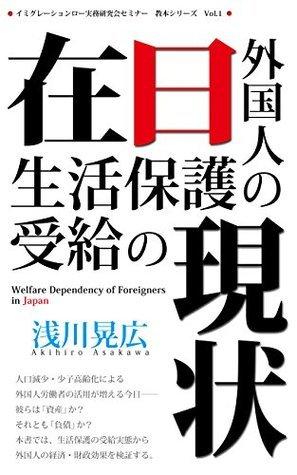 Welfare Dependency of Foreigners in Japan  by  Akihiro Asakawa